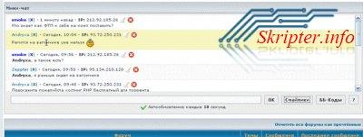 Мод mChat 1.2.6 d RUS