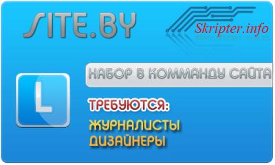 PSD Исходник набора в комманду сайта