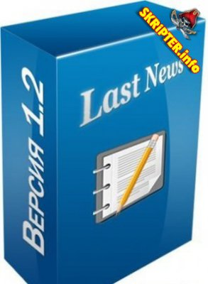 Dle модуль Last News 1.2 (Последние публикации)