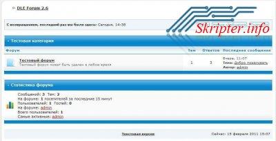 Шаблон dle foruma 2.6