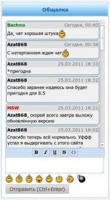 Модуль MemChat v.1.2