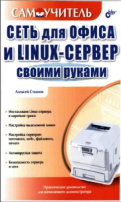 Алексей Стахнов: Сеть для офиса и Linux-сервер своими руками 2006