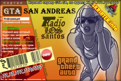 GTA SA (PSD)