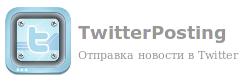 Модуль TwitterPoster v.1.0