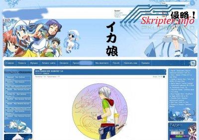 Шаблон Anime shinryaku