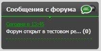 Последние сообщения с форума IPB 3.1.* Для 9.*