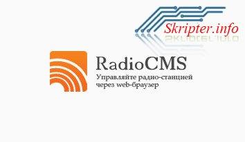 RadioCMS 2.2