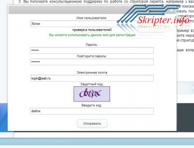 Быстрая регистрация в модальном окне (modReg)