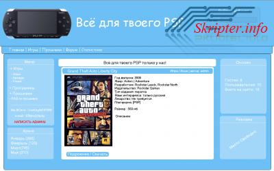 PSD макет Всё для твоего PSP