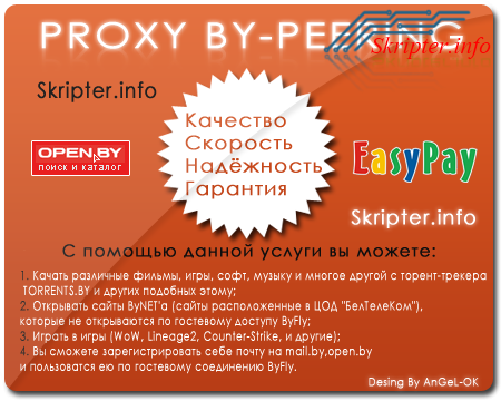 "PSD постер ""Proxy By-Peering"""