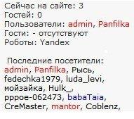 """Модуль """"Online"""" на DLE 9.0"""
