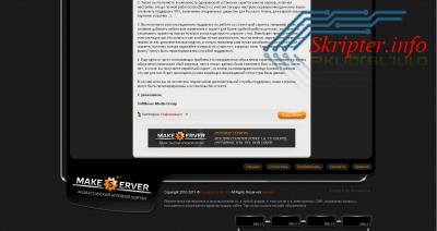 Шаблон MakeServer [рип | dle 9.3]