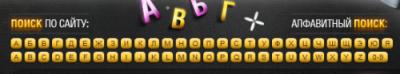 Модуль Алфавит 1.0