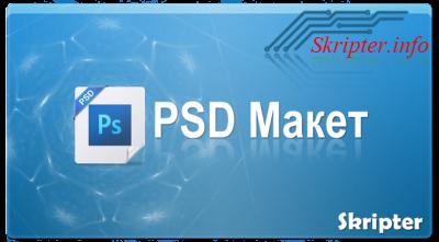 PSD Макет сайта...