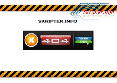 PSD Ошибка 404