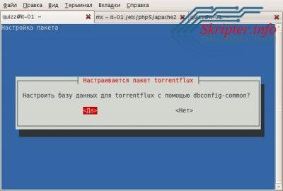 Быстрая Установка Torrentflux в Debian/Ubuntu
