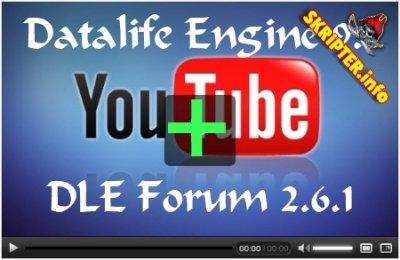 Багфикс тега youtube для DLE Forum под DLE 9.3