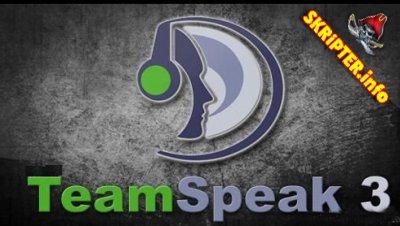 TeamSpeak 3 Cient 3.0.0 RC 2 RUS