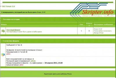 Шаблон для DLE Forum Pisces