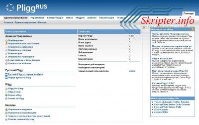 Pligg CMS 1.2.0 RUS