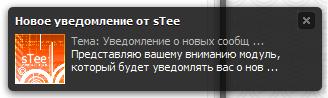 Уведомление о новых сообщениях как ВКонтакте