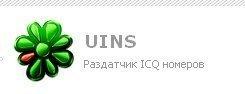 Авто раздачи ICQ номеров для DLE 9.x