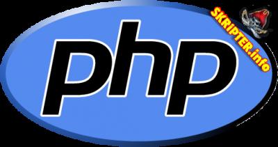 PhP скрипт обратной связи