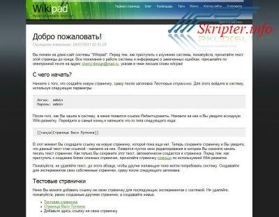 WikiPad - Простая Википедия