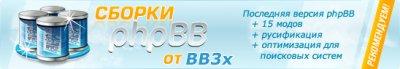 Сборка phpBB 3.0.9 BB3x Expand RUS