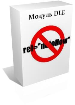"[DLE 9.2] Модуль ""Nofollow"""