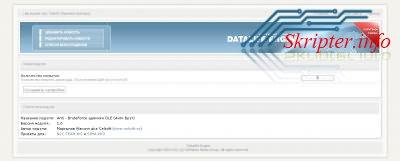 Anti BruteForce админки DLE Анти Брут v1.0