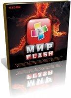 Мир Flash - видео уроки по Flash на русском (2009 г.)