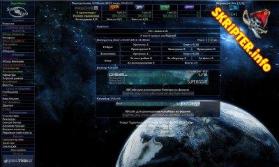 Скрипт браузерной игры SuperNova v39