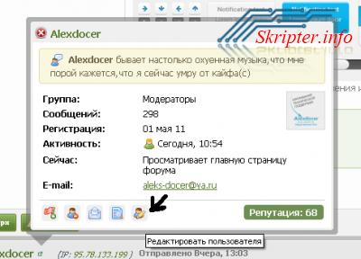 Расширенное редактирование пользователей IPB