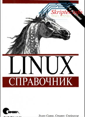 Linux: Справочник