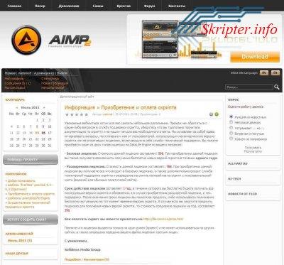 Шаблон AIMP
