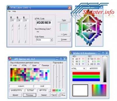 Программа для подборки html цвета