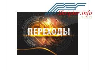 Недостаточная фильтрация в модуле Переходы (07.09.2011)
