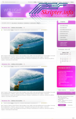 Softnews-Blue / Оригинал / DLE 9.3