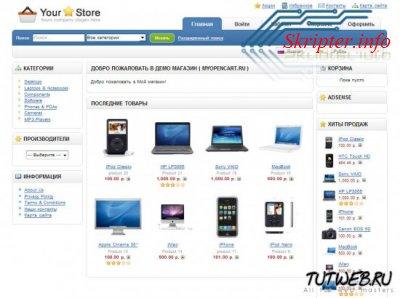 Движок онлайн магазина ocStore 0.1.6 Rus