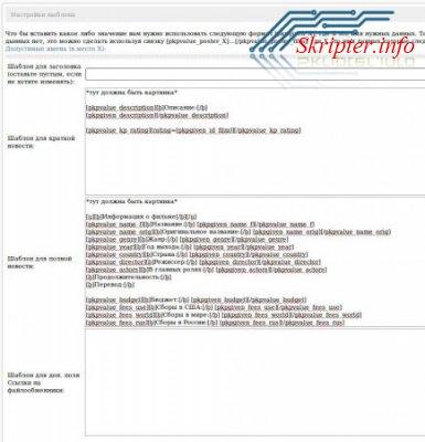 PKinoPoisk 1.8.14 бесплатно - парсер данных с сайта КиноПоиск.ru