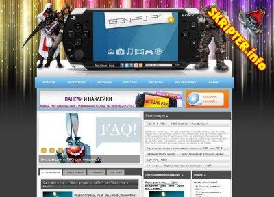 PSP-GEN для DLE 9.4