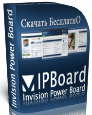 IPB 3.2.2. nulled - русская версия