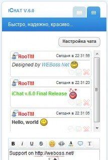 2iChat v.6.0 Final Release 2