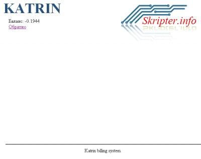 Установка и насторйка свободной биллинговой системы Katrin в CentOs и Debian.