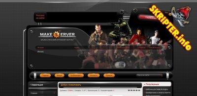 Игровой шаблон Makeserver для DLE 9.3