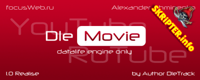 DleMovie 1.0. Realise.