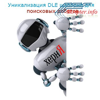 Уникализация DLE шаблона
