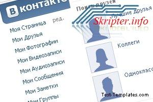 Социальные закладки (Test-Templates)