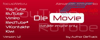 DleMovie 1.2. Видеоархив для Вашего сайта.